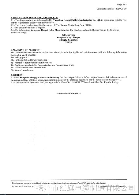 BV船檢證書(船用電力電纜3-3)