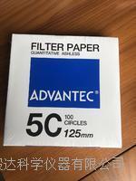 ADVANTEC定量滤纸NO.5C    NO.5C  125mm
