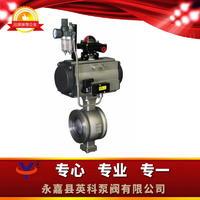 V型氣動調節閥QV677H QV677H