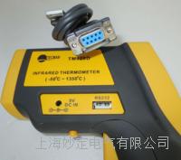TM920D高溫手持在線兩用紅外測溫儀