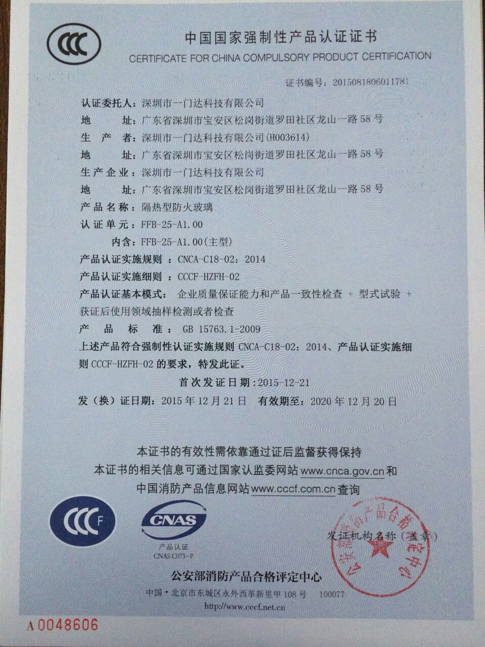 防火玻璃認證證書