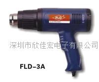 FLD熱風槍 FLD-3A