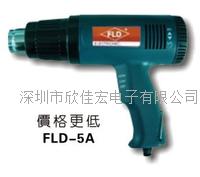 FLD熱風槍 FLD-5A