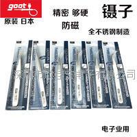 GOOT不鏽鋼導電鑷子 TS-10,TS-11,TS-12,TS-13,TS-14,TS-15