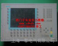 西门子MP270B触摸屏白屏黑屏花屏不显示维修