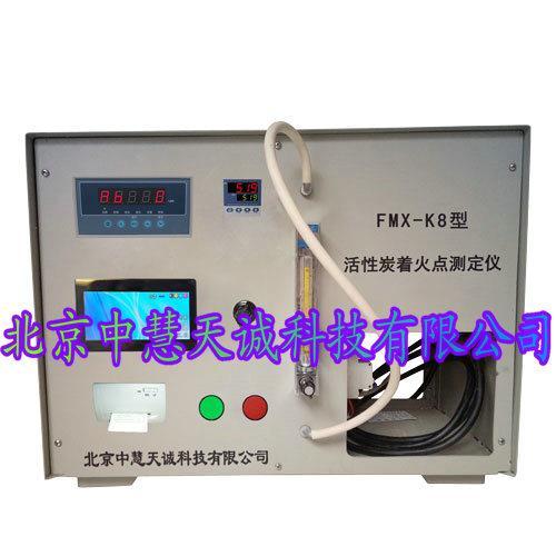 FMX-K8着火点测定仪_全自动活性炭着火点测定仪(液晶显示带打印)