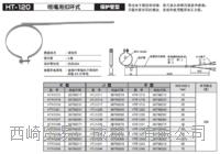 日本八光HAKKO热电偶HT-120型,成都优势供应 HT 120