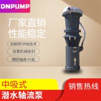 中吸潛水軸流泵價格