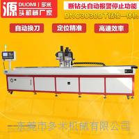 3米长自动打孔攻丝机 多功能数控双头钻孔机 DNC-3030DT