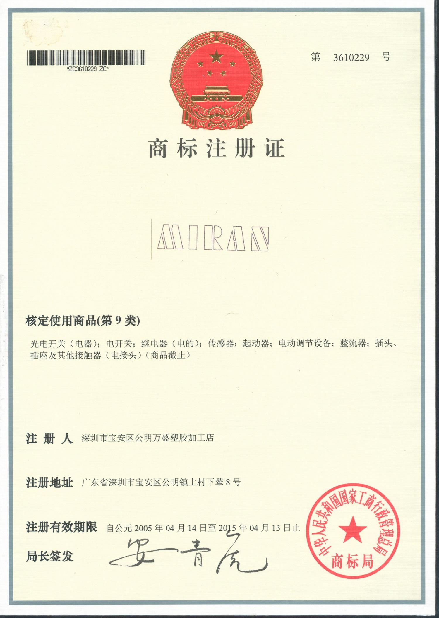MIRAN商標證書
