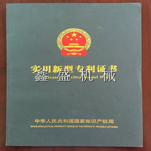 產品磚利證書01