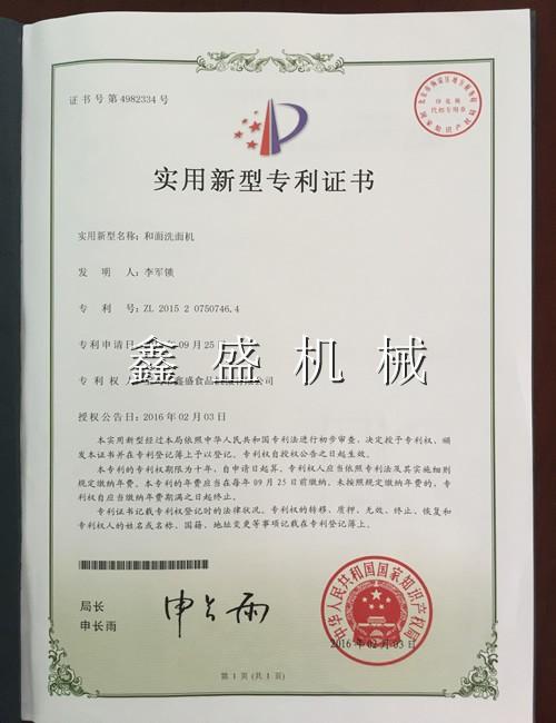 產品磚利證書04