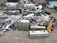 西安上門回收不銹鋼廢料