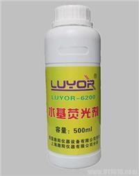 LUYOR-6200水基荧光检漏剂