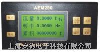AEM280流量积算仪/智能AEM280流量积算仪 AEM流量积算仪/上海安钧电子科技