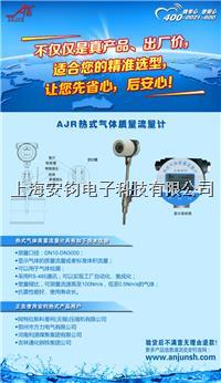 热式气体质量日本无码不卡高清免费在线计AJR-1900