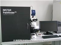 IMSTAR全自动染色体扫描分析系统