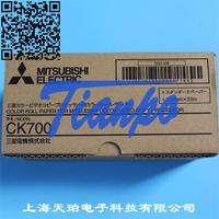 CK700+PK700S