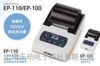 微型打印機 EP-110