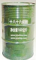 十八叔胺十六叔胺十八十六烷基二甲基叔胺(18/16DMA)