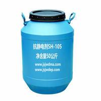 SH-105抗静电剂