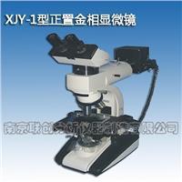 正置金相顯微鏡 XJY-1型