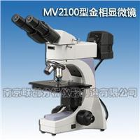 金相顯微鏡 MV2100