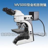 MV5000金相顯微鏡