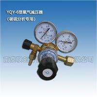 YQY-6氧氣減壓器(碳硫分析專用)