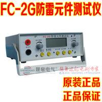 FC-2GB防雷器測試儀 FC-2GB
