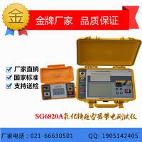 SG6820A氧化鋅避雷器帶電測試儀(無線) SG6820A