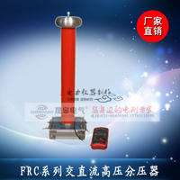 FRC-200KV阻容高壓測量分壓器 FRC