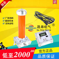FRC-50KV數字交直流高壓分壓器 FRC-50KV