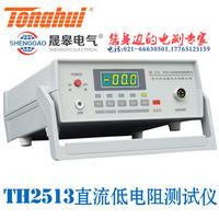 SG2513直流低電阻測試儀 SG2513