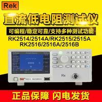 RK2514(A)直流低電阻測試儀  RK2514(A)