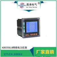 ACR220ELH光伏電站電能質量監測裝置  ACR220ELH