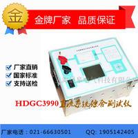 HDGC3990直流係統綜合測試儀 HDGC3990