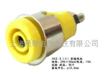 JXZ-2(Ⅱ)型接線柱 JXZ-2(Ⅱ)