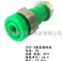 JXZ-2微型接線柱 JXZ-2