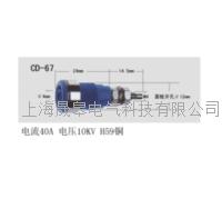 CD-67接線柱 CD-67
