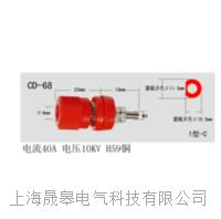 CD-68接線柱 CD-68