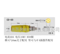 CD-69接線柱 CD-69