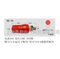 CD-70接線柱 CD-70