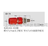 CD-74接線柱 CD-74