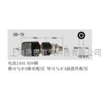 CD-75接線柱 CD-75