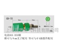 CD-74B接線柱 CD-74B