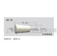 CD-76針形接線柱 CD-76