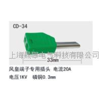 CD-34多功能插頭 CD-34