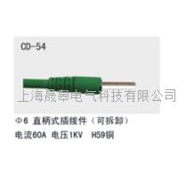CD-54多功能插頭 CD-54