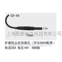 CD-44多功能插頭 CD-44